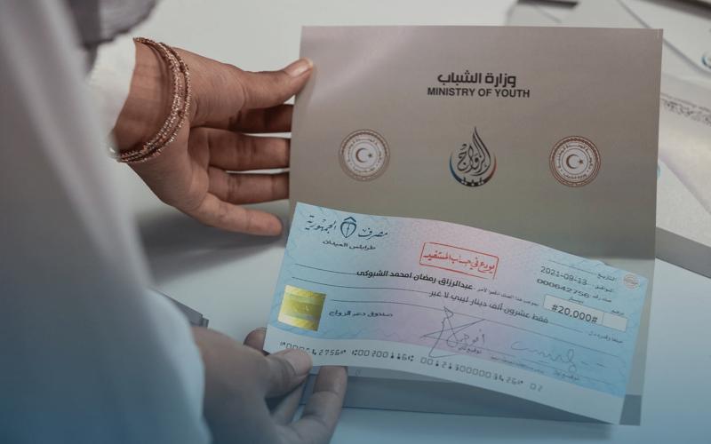 رابط التسجيل في منحة الزواج ليبيا