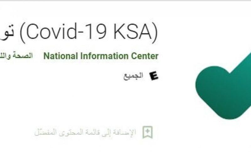 الصحة السعودية اطلاق حجز الجرعة الثالثة تطبيق توكلنا