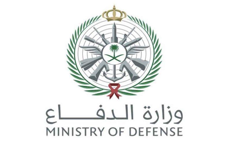 اليك طريقة التقديم على وظائف وزارة الدفاع 1443 مع رابط التسجيل