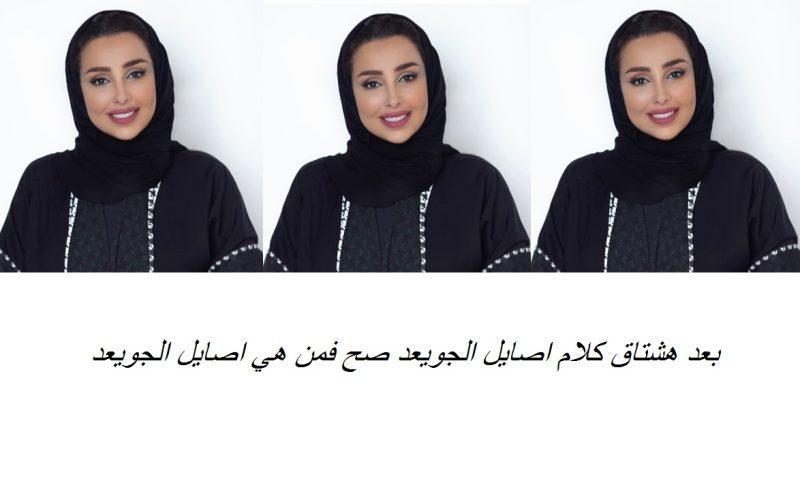بعد هشتاق كلام اصايل الجويعد صح فمن هي اصايل الجويعد