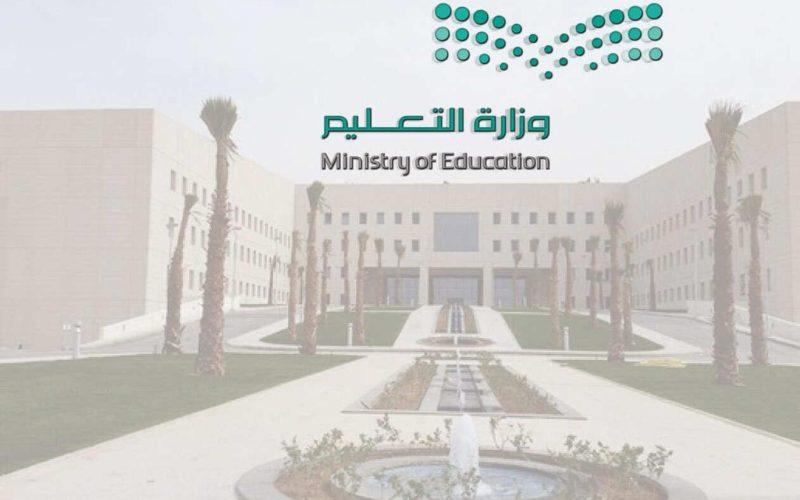 تعليم السعودية يعلن تأجيل العودة الحضورية للمدارس للطلاب دون 12 عاما