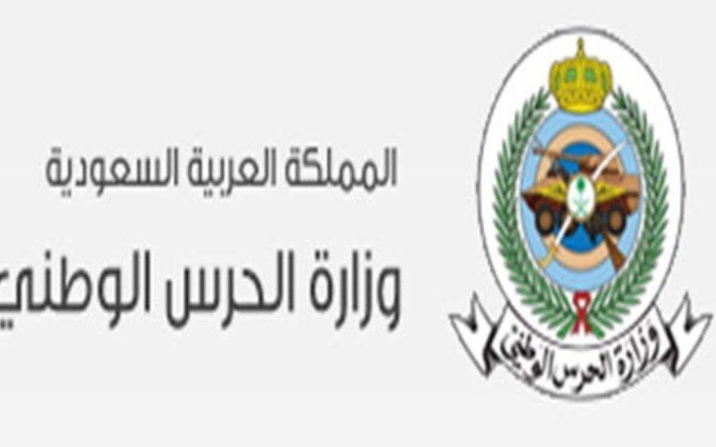 رابط التقديم وظائف الحرس الوطني للشؤون الصحية 1443