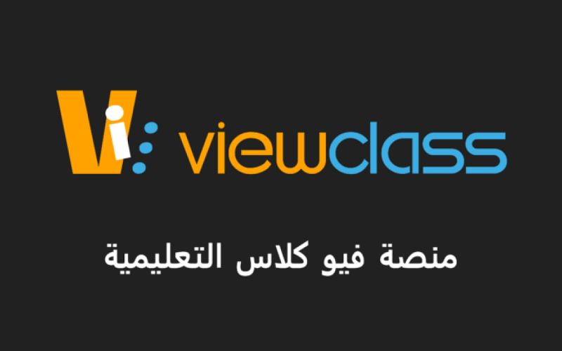رابط منصة فيوكلاس view class التعليمية تسجيل الدخول