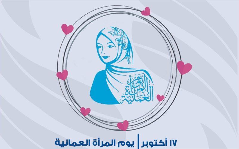 في يوم المرأة العمانية أهم إنجازات عربية ودولية للمرأة العمانية