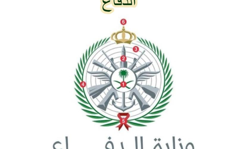 قائمة التخصصات المطلوبة للتقديم في وزارة الدفاع 1443 للنساء والرجال