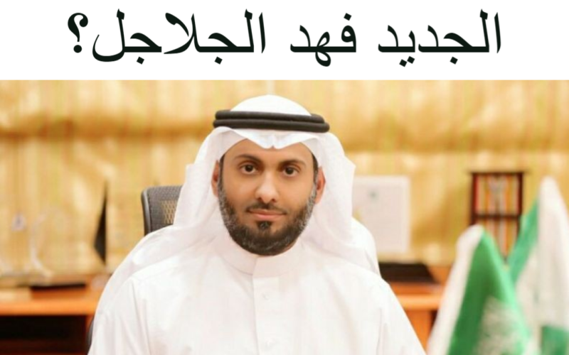 من هو فهد الجلاجل وزير الصحة السعودي الجديد