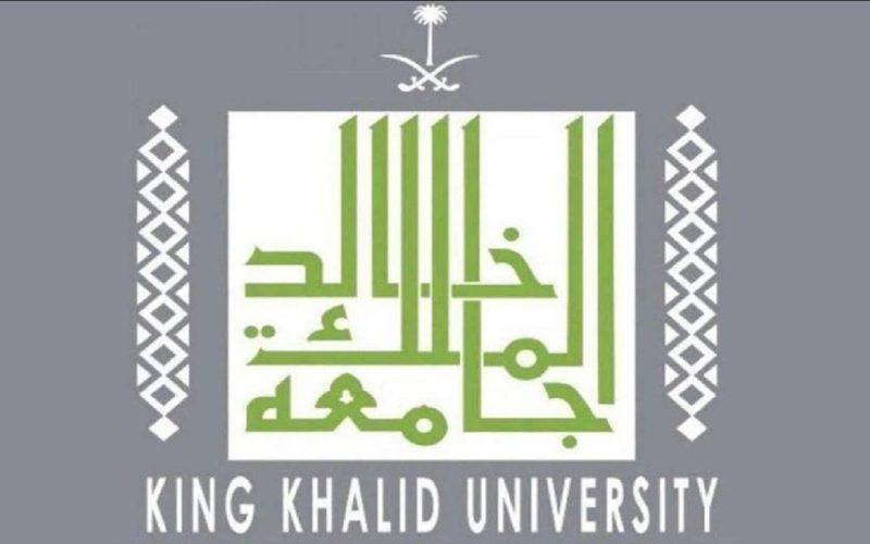 مواءمة خطط جامعة الملك خالد مع تنمية القدرات البشرية