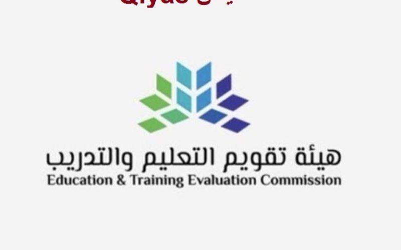 نصائح هيئة تقويم التعليم لاجتياز اختبار القدرات العامة بنجاح