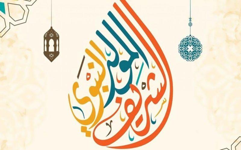 متى موعد إجازة المولد النبوي في السعودية 1443